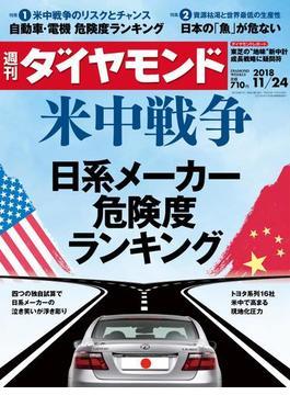 週刊ダイヤモンド  18年11月24日号(週刊ダイヤモンド)