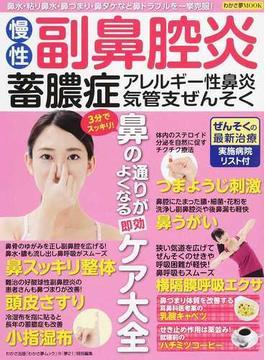 慢性副鼻腔炎蓄膿症アレルギー性鼻炎気管支ぜんそく3分でスッキリ!鼻の通りがよくなる即効ケア大全