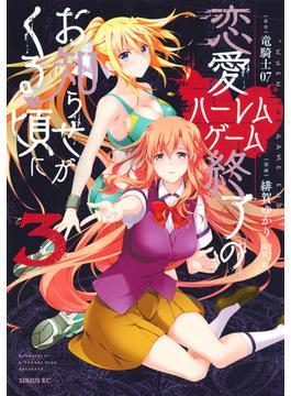恋愛ハーレムゲーム終了のお知らせがくる頃に 3 (月刊少年シリウス)(シリウスKC)