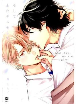 そしてまたキスをして (ビボピーコミックス)