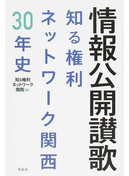 情報公開讃歌 知る権利ネットワーク関西30年史