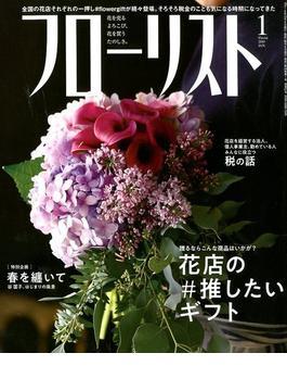 フローリスト 2019年 01月号 [雑誌]