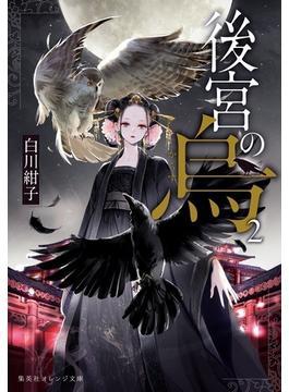 後宮の烏 2(集英社オレンジ文庫)