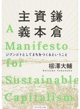 鎌倉資本主義 ジブンゴトとしてまちをつくるということ A Manifesto for Sustainable Capitalism
