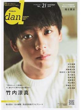 TVガイドdan Vol_21(2018NOVEMBER) 竹内涼真(TOKYO NEWS MOOK)