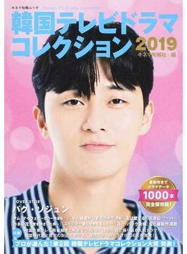 韓国テレビドラマコレクション 2019