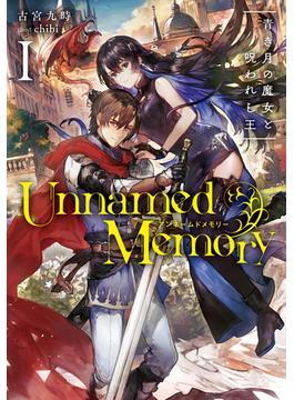 Unnamed Memory 1 青き月の魔女と呪われし王