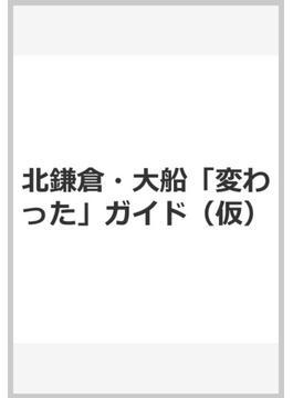 北鎌倉・大船「変わった」ガイド(仮)
