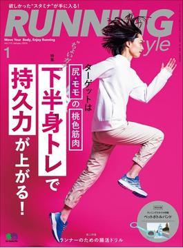 Running Style(ランニング・スタイル) 2019年1月号 Vol.115