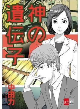 神の遺伝子【文春e-Books】(文春e-book)
