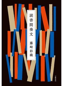 読書間奏文(文春e-book)