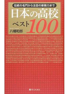 日本の高校ベスト100 伝統の名門から注目の新勢力まで