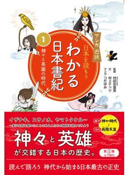 日本を読もう わかる日本書紀 1 マンガ遊訳