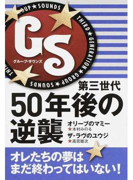 GS第三世代50年後の逆襲