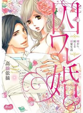 囚ワレ婚〜噓から始まる溺愛生活(Melt COMICS) 2巻セット