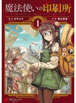【全1-5セット】魔法使いの印刷所(電撃コミックスNEXT)