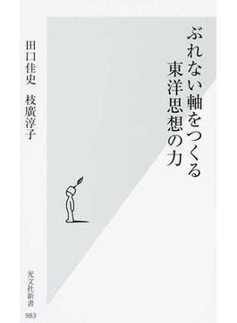 ぶれない軸をつくる東洋思想の力(光文社新書)