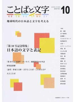 ことばと文字 地球時代の日本語と文字を考える 10(2018年秋号)