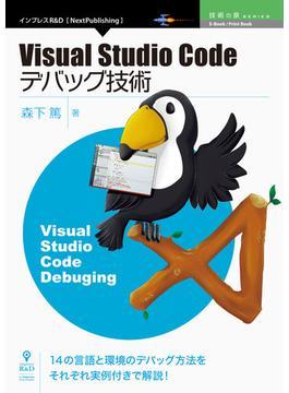 【オンデマンドブック】Visual Studio Codeデバッグ技術