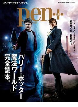 Pen+(ペン・プラス) 「ハリー・ポッター 魔法ワールド」完全読本。 (メディアハウスムック)(MH MOOK)