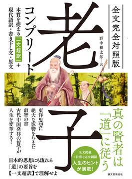 老子コンプリート 全文完全対照版 本質を捉える「一文超訳」+現代語訳・書き下し文・原文