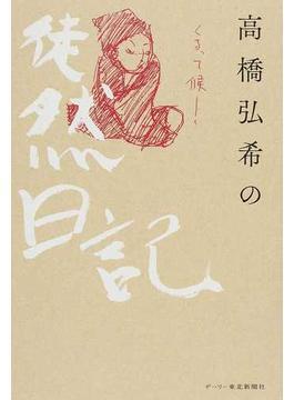 高橋弘希の徒然日記