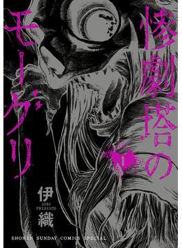 惨劇塔のモーグリ 1 (サンデーうぇぶり少年サンデーコミックス)