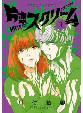 片恋スクリーム 3 (ゲッサン少年サンデーコミックススペシャル)(ゲッサン少年サンデーコミックス)