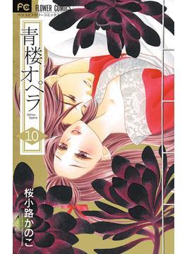 青楼オペラ 10 (ベツコミフラワーコミックス)(フラワーコミックス)
