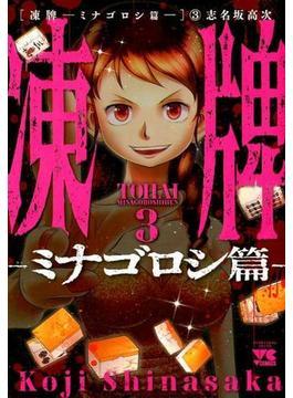 凍牌 ミナゴロシ篇3 (ヤングチャンピオン・コミックス)(ヤングチャンピオン・コミックス)