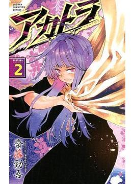 アカトラ 2 (少年チャンピオン・コミックス)(少年チャンピオン・コミックス)