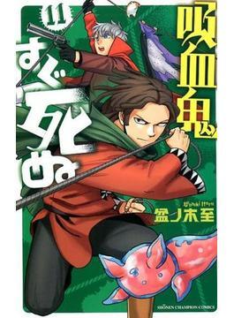 吸血鬼すぐ死ぬ 11 (少年チャンピオン・コミックス)(少年チャンピオン・コミックス)