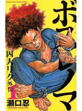 ボスレノマ 1 「囚人リク」外伝 (少年チャンピオン・コミックス)(少年チャンピオン・コミックス)