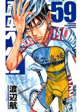 弱虫ペダル 59 (少年チャンピオン・コミックス)(少年チャンピオン・コミックス)