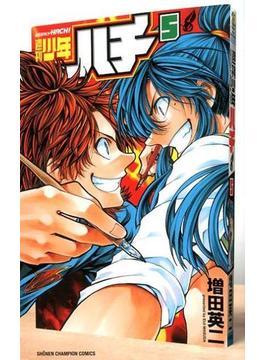 週刊少年ハチ 5 (少年チャンピオン・コミックス)(少年チャンピオン・コミックス)