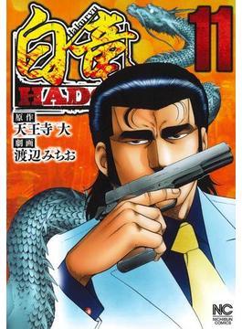 白竜HADOU 11 (NICHIBUN COMICS)(NICHIBUN COMICS)