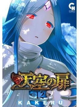 天空の扉 12 (NICHIBUN COMICS)(NICHIBUN COMICS)