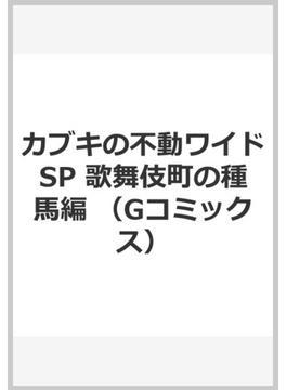 カブキの不動ワイドSP 歌舞伎町の種馬編