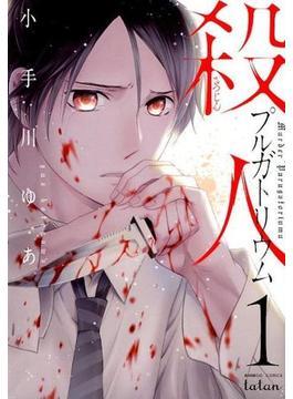 殺人プルガトリウム 1 (バンブーコミックス)