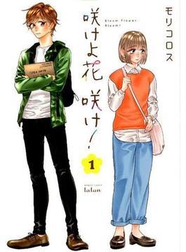 咲けよ花咲け! 1 (バンブーコミックス)