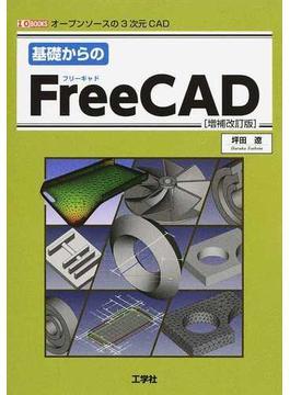基礎からのFreeCAD オープンソースの3次元CAD 増補改訂版