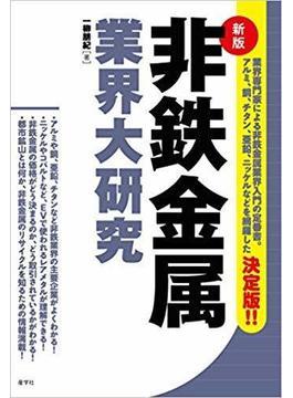 非鉄金属業界大研究 新版
