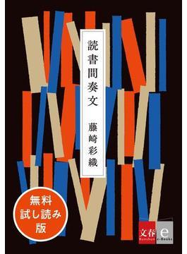 読書間奏文 無料試し読み版(文春e-book)