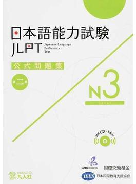 日本語能力試験公式問題集第二集N3