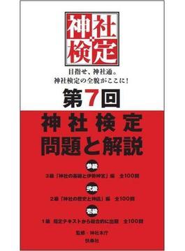 神社検定問題と解説 第7回3級2級1級