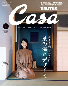Casa BRUTUS (カーサ・ブルータス) 2019年 1月号 [茶の湯とデザイン。/石田ゆり子](Casa BRUTUS)