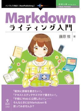 【オンデマンドブック】Markdownライティング入門