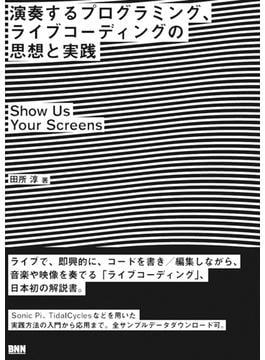 演奏するプログラミング、ライブコーディングの思想と実践 Show Us Your Screens