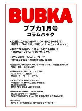BUBKA コラムパック 2019年1月号(BUBKA)