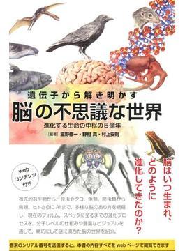遺伝子から解き明かす脳の不思議な世界 進化する生命の中枢の5億年